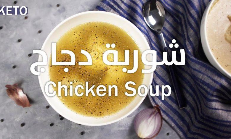 طريقة تحضير شوربة كريمة الدجاج كيتو