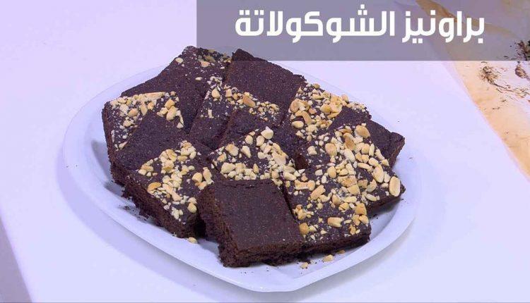 طريقة عمل وتحضير البراونيز بالشوكولاتة