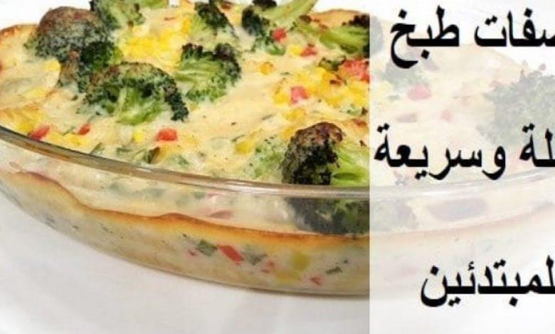 طبخات سهلة وبسيطة للمبتدئين