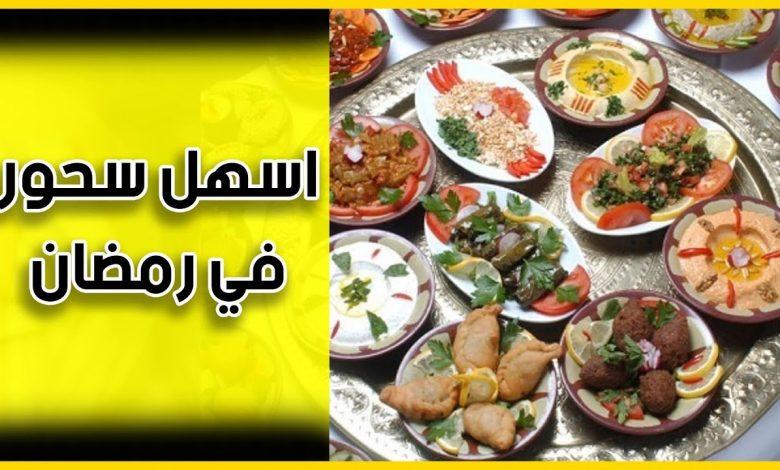 اكلات سحور 2021 مشبعة