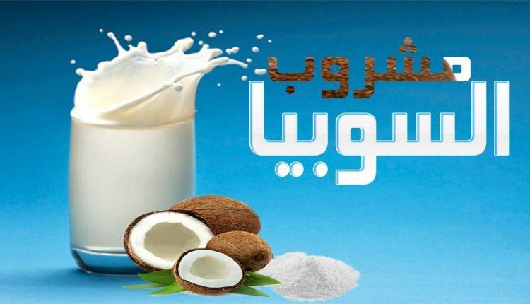 طريقة عمل السوبيا المصرية بأسهل الخطوات